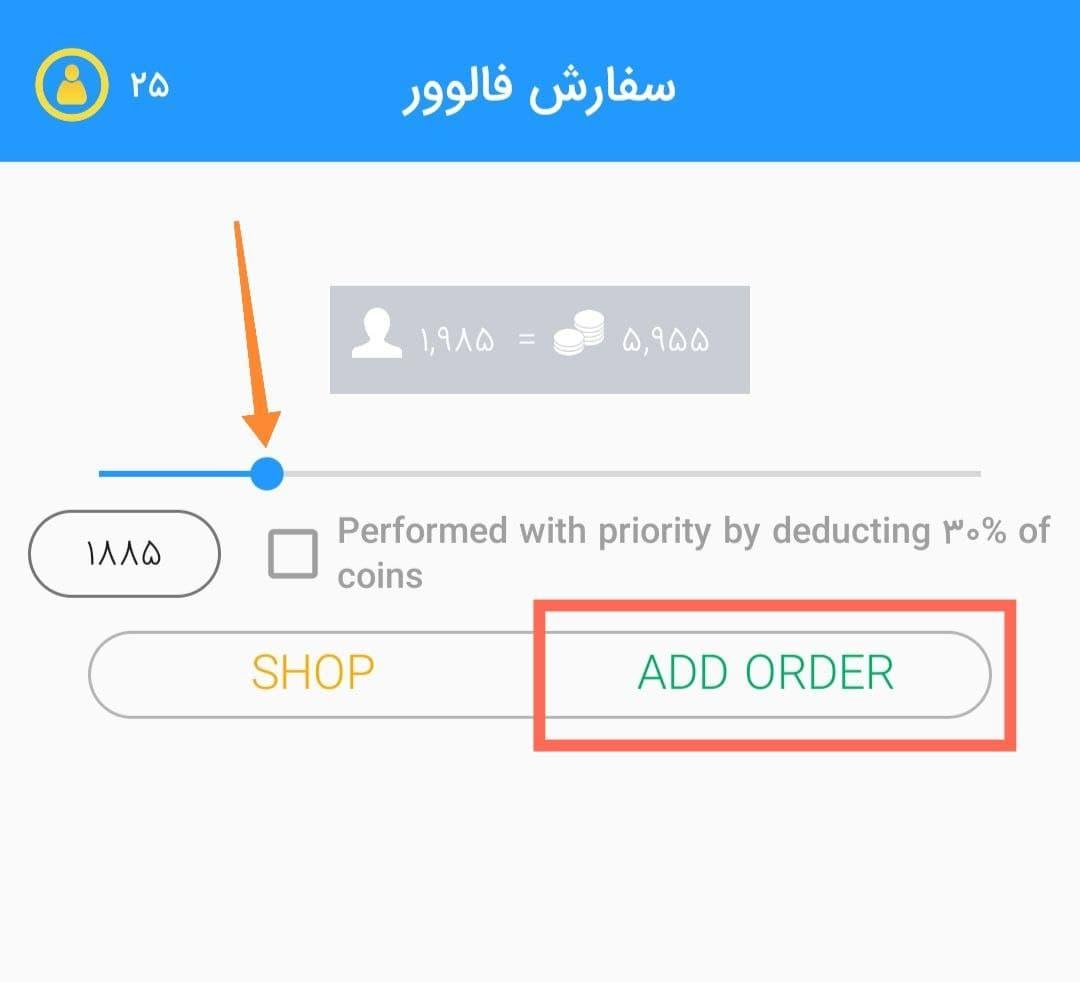 ADD Order
