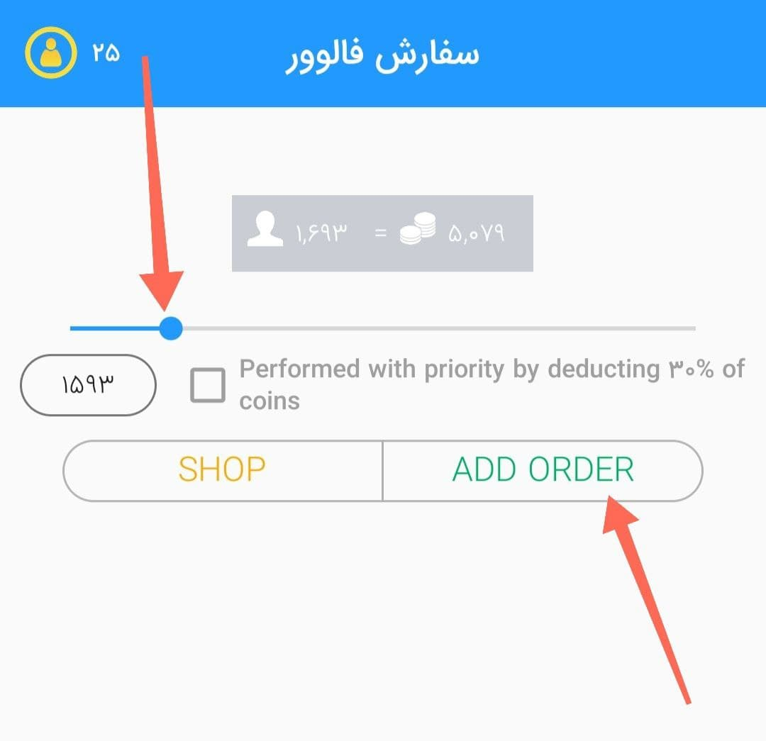 Add Order To Start Getting Followers